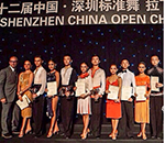 """The 12th Shenzhen China Open Championship"" : результаты крупного турнира в Китае"